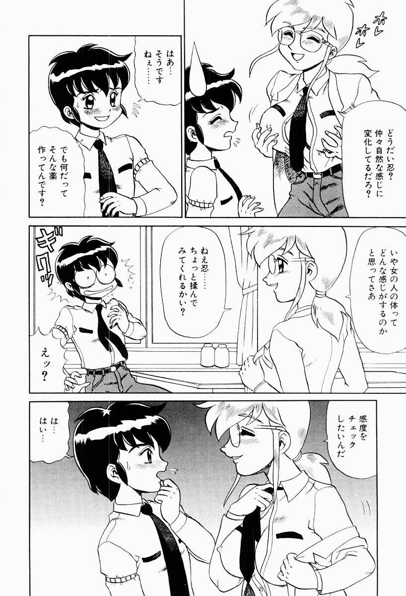 Hentai Jikkensitsu 130