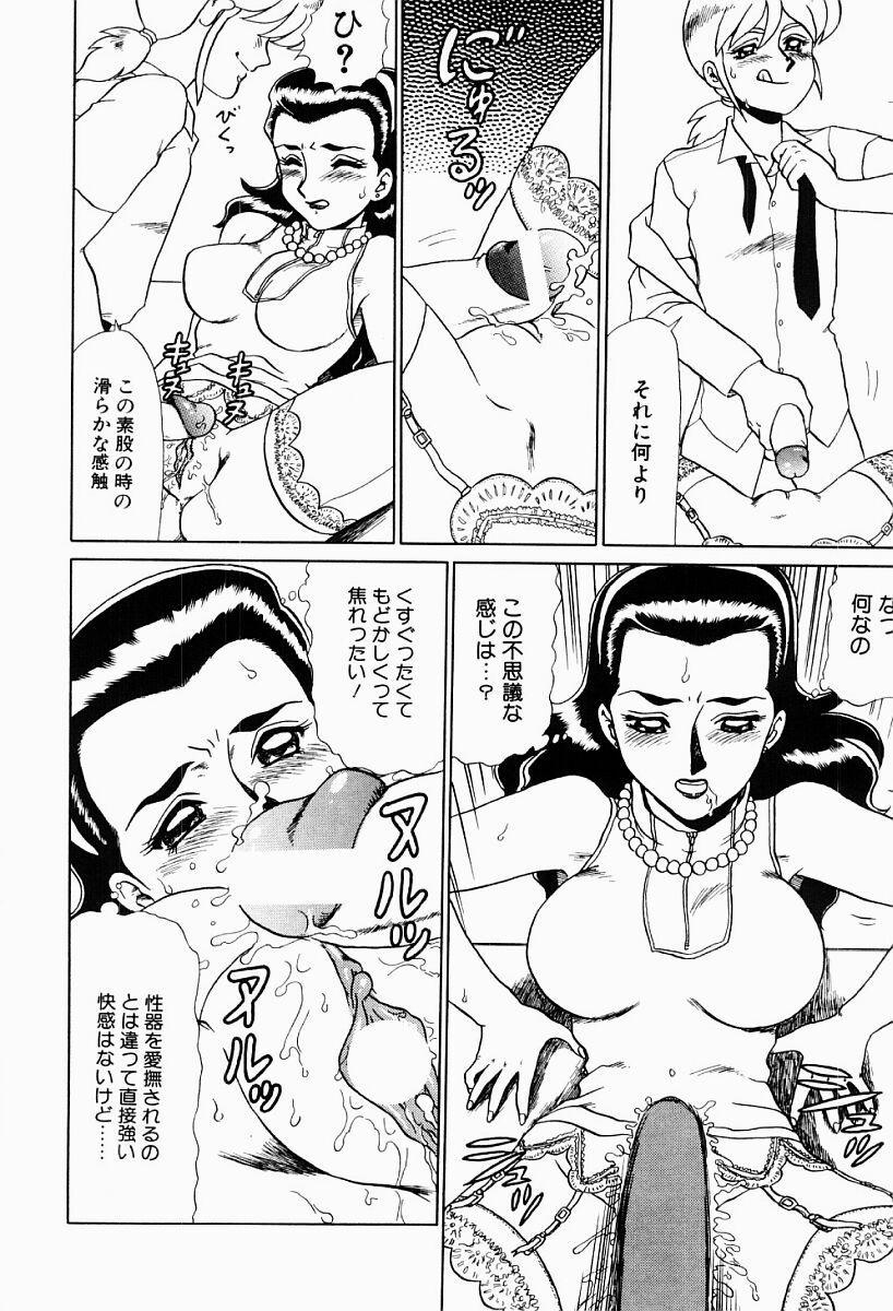 Hentai Jikkensitsu 14