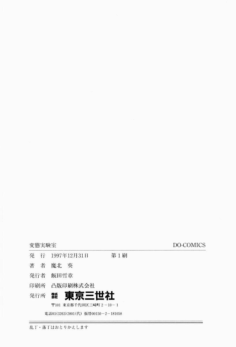 Hentai Jikkensitsu 166