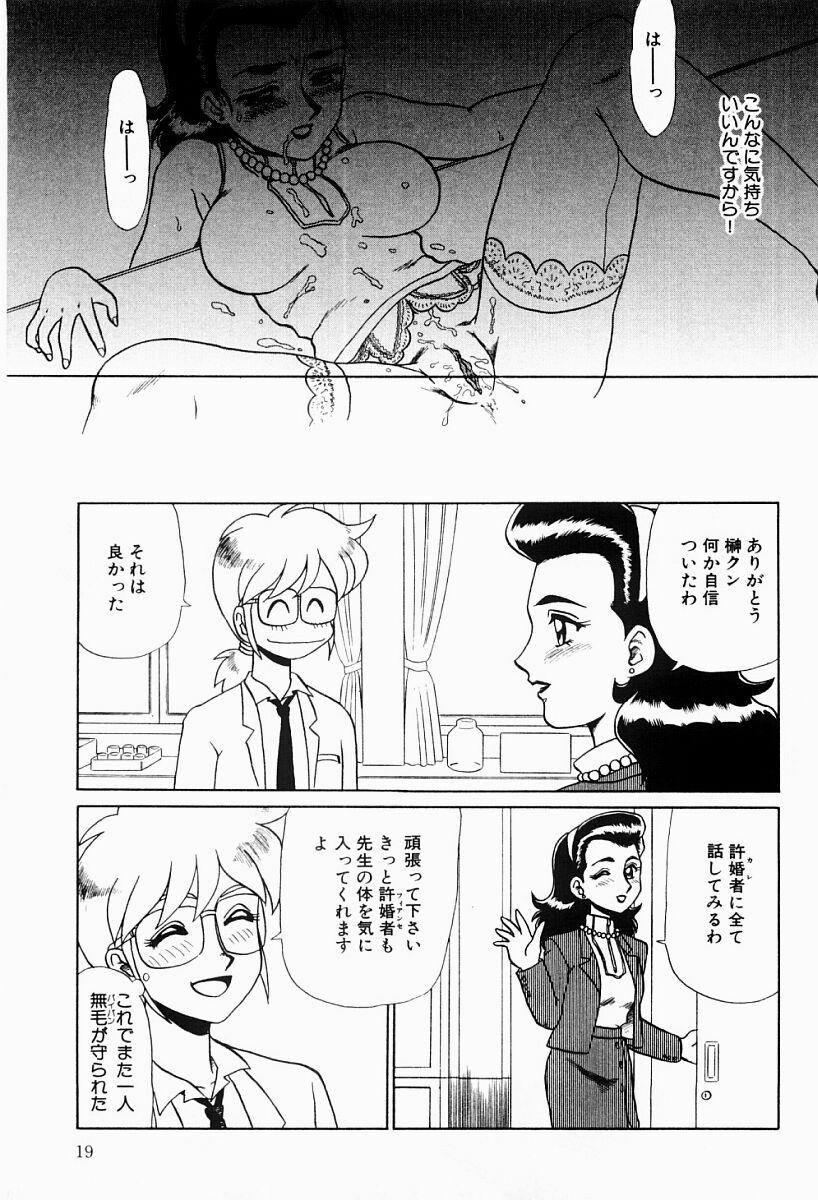 Hentai Jikkensitsu 17
