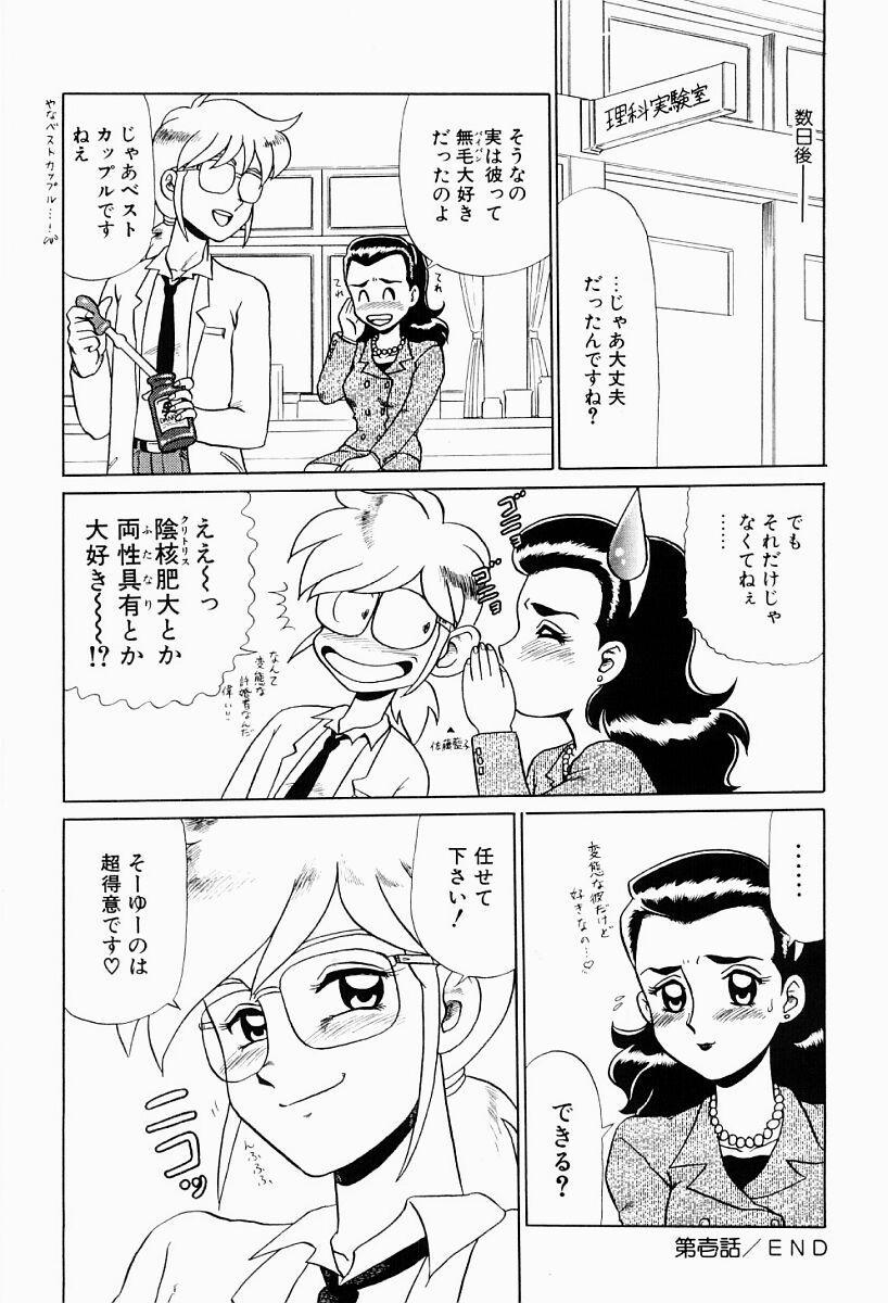 Hentai Jikkensitsu 18