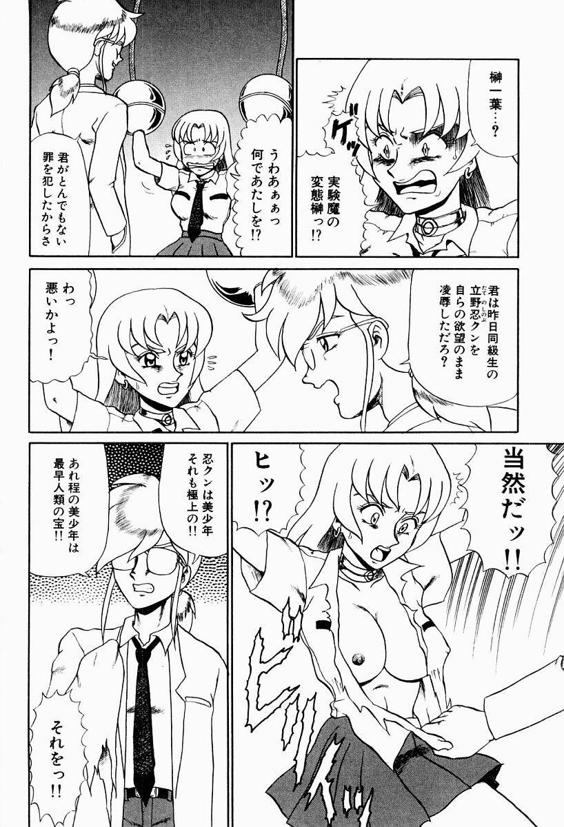 Hentai Jikkensitsu 36