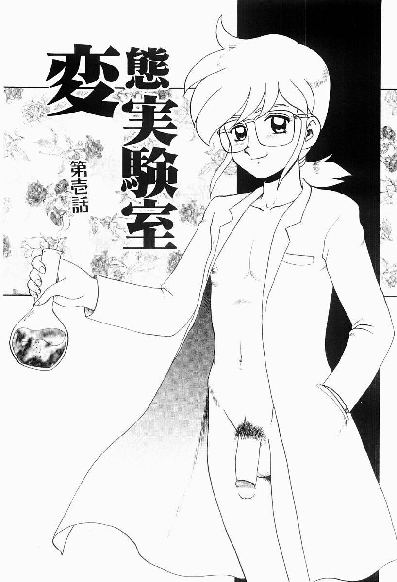 Hentai Jikkensitsu 3