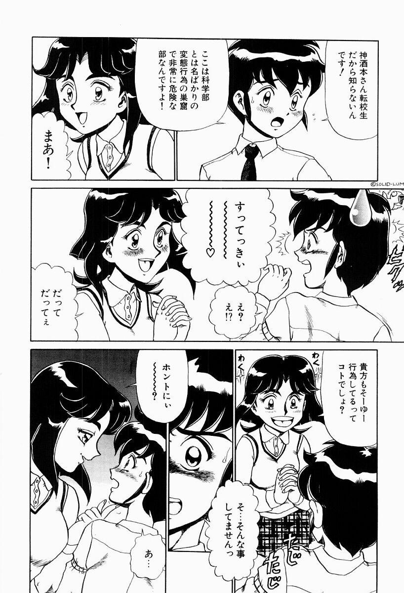 Hentai Jikkensitsu 58