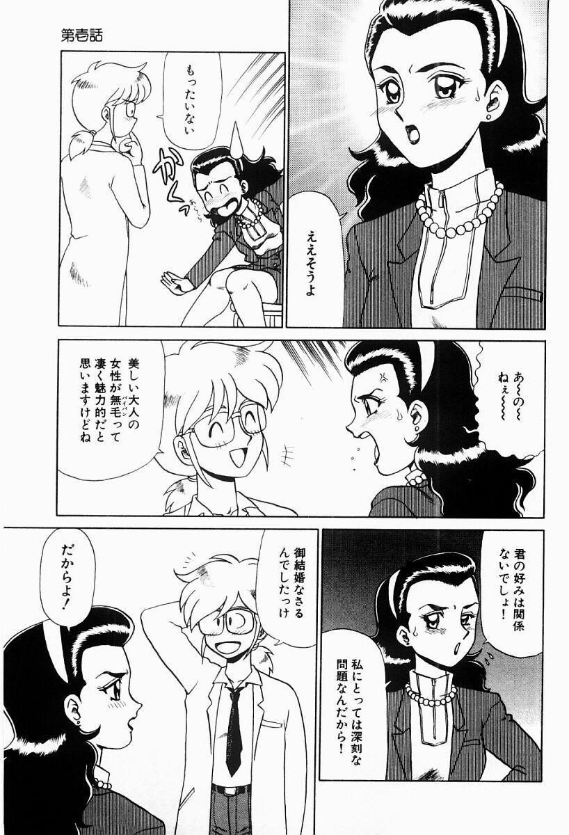 Hentai Jikkensitsu 5