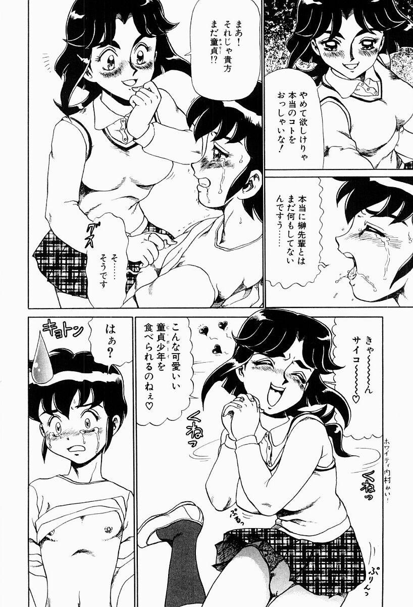 Hentai Jikkensitsu 60