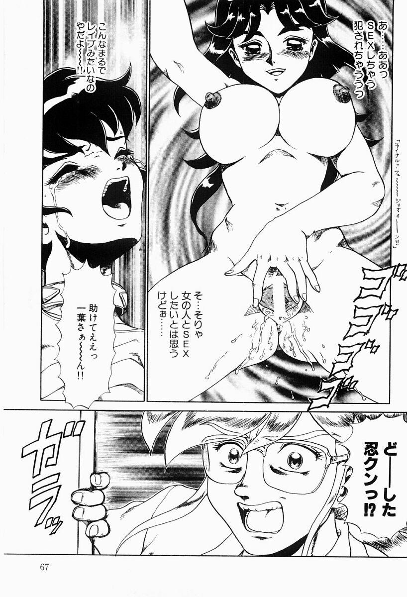 Hentai Jikkensitsu 65