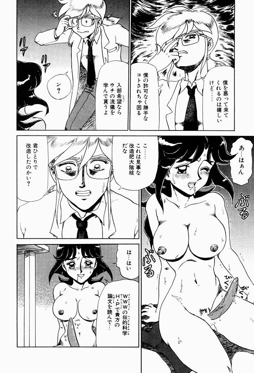 Hentai Jikkensitsu 68