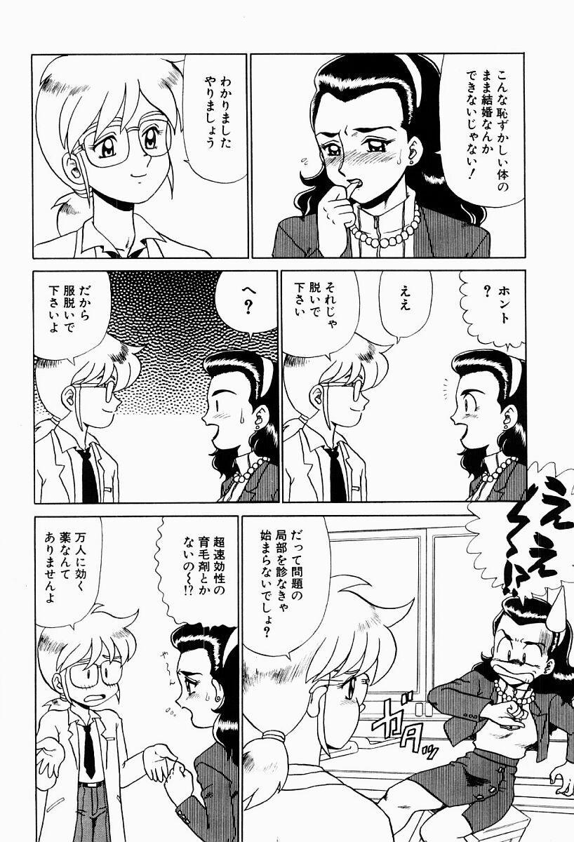 Hentai Jikkensitsu 6