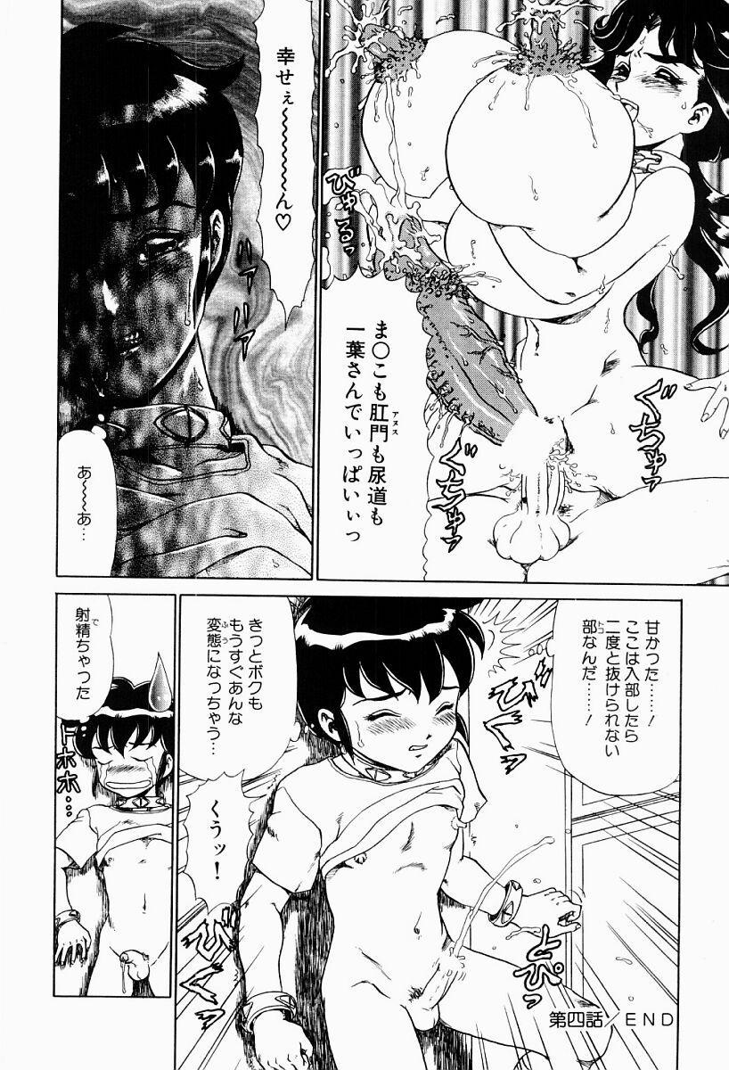 Hentai Jikkensitsu 74