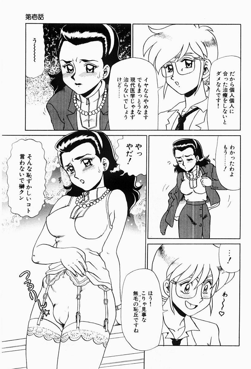 Hentai Jikkensitsu 7