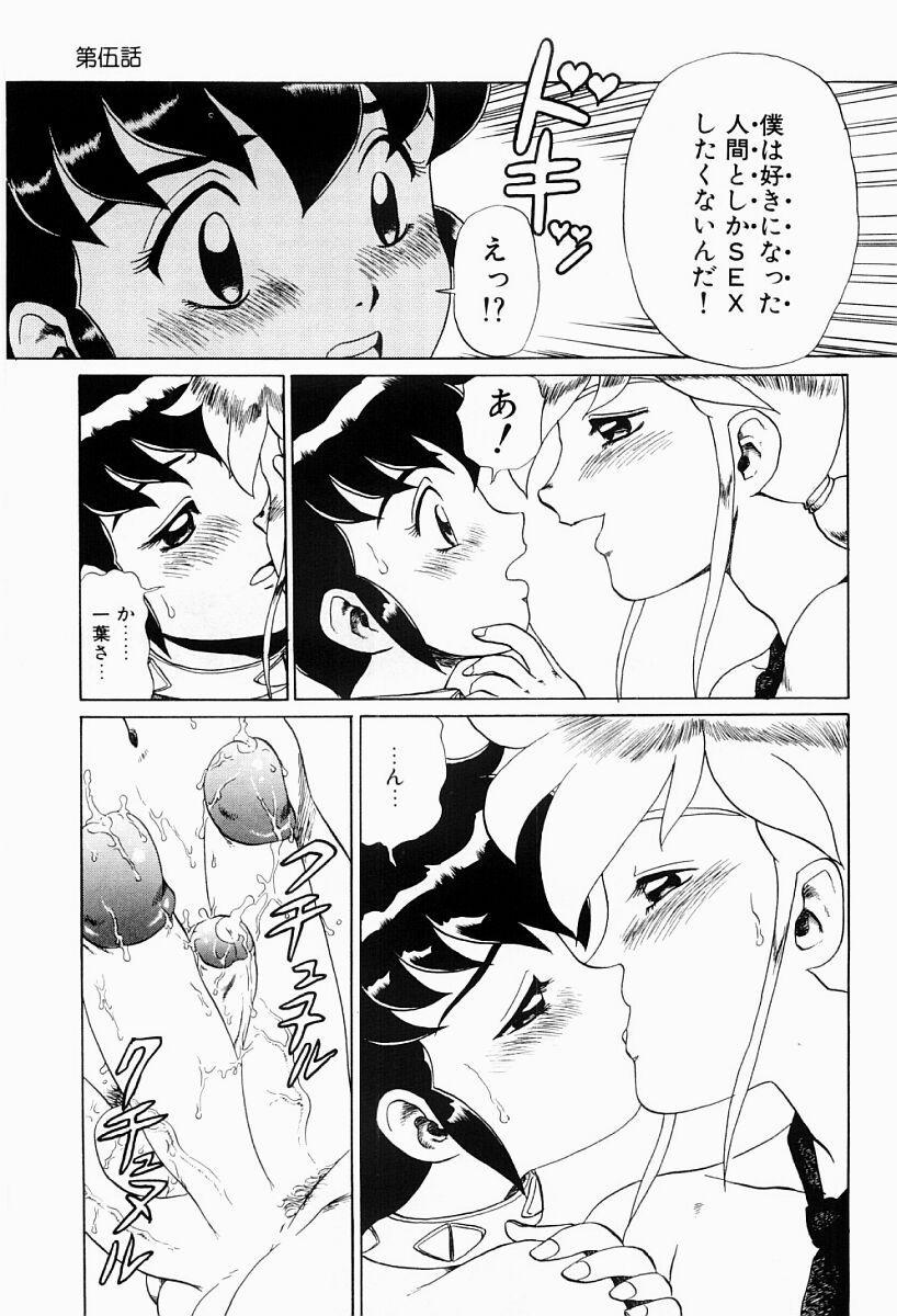 Hentai Jikkensitsu 79