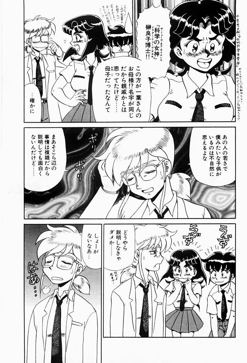 Hentai Jikkensitsu 95