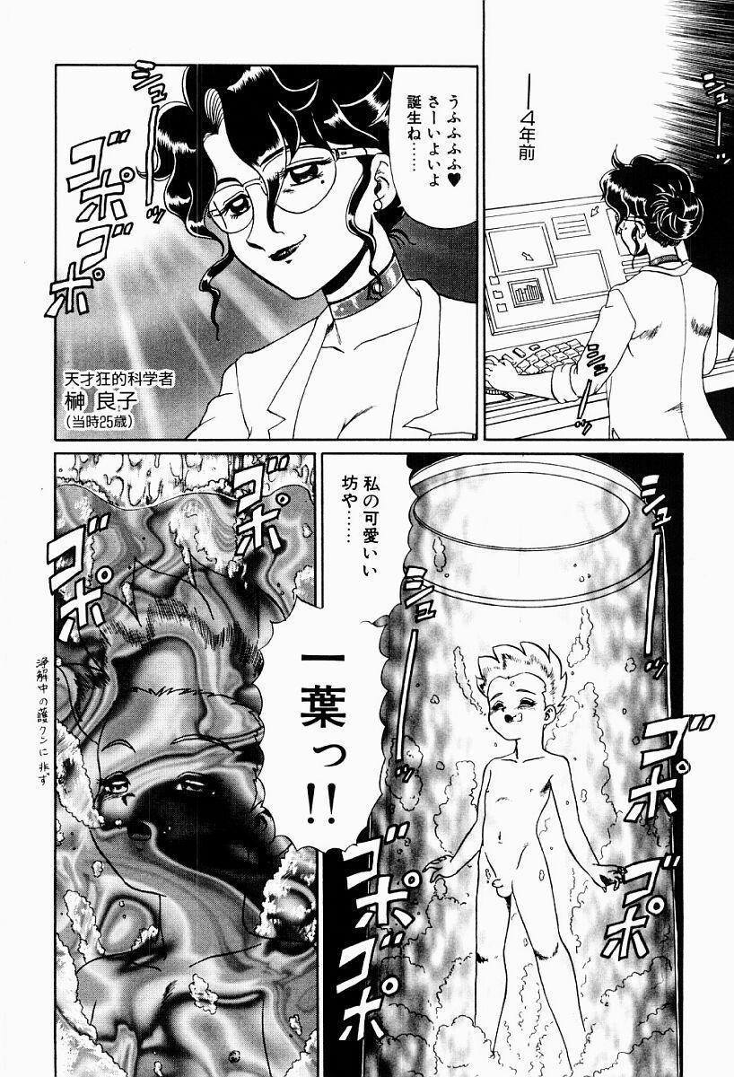 Hentai Jikkensitsu 96