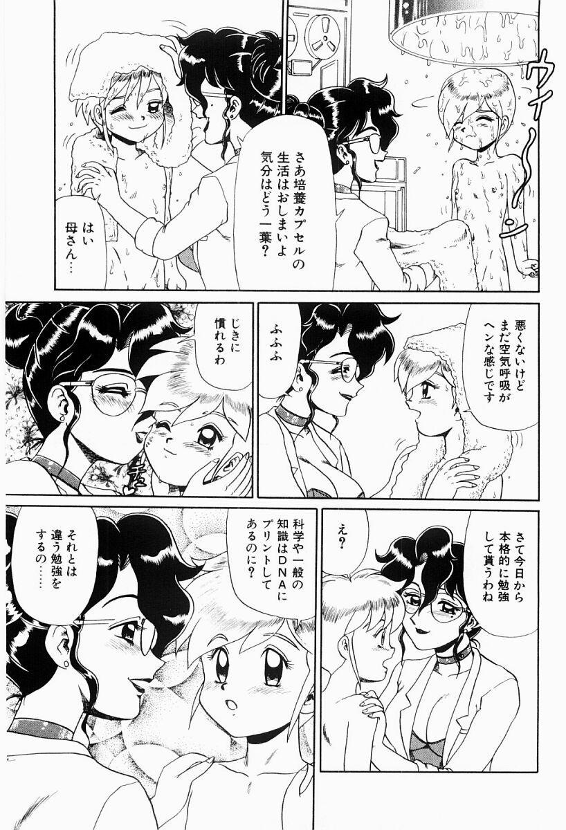 Hentai Jikkensitsu 97
