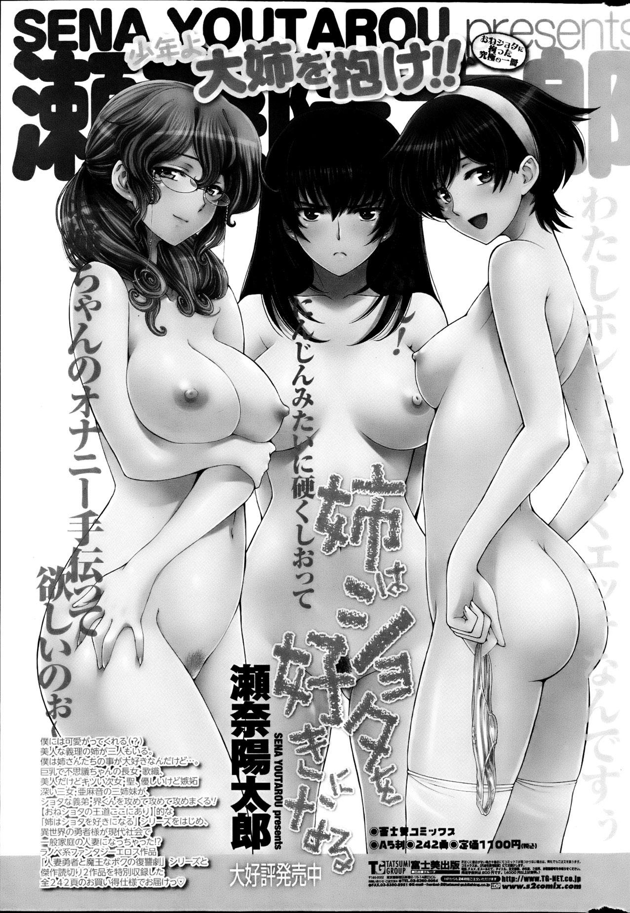 Majo to Inma to Kawaii Odeshi | The Witch, The Succubus, And The Cute Apprentice Ch. 1-10 & Extra 103