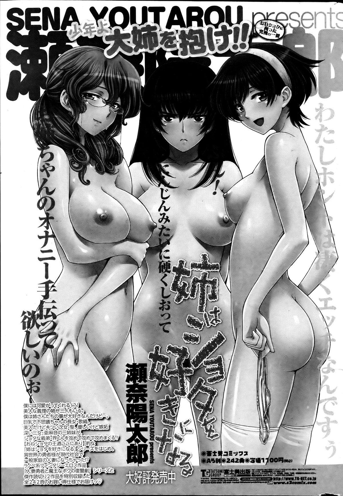 Majo to Inma to Kawaii Odeshi | The Witch, The Succubus, And The Cute Apprentice Ch. 1-10 & Extra 125