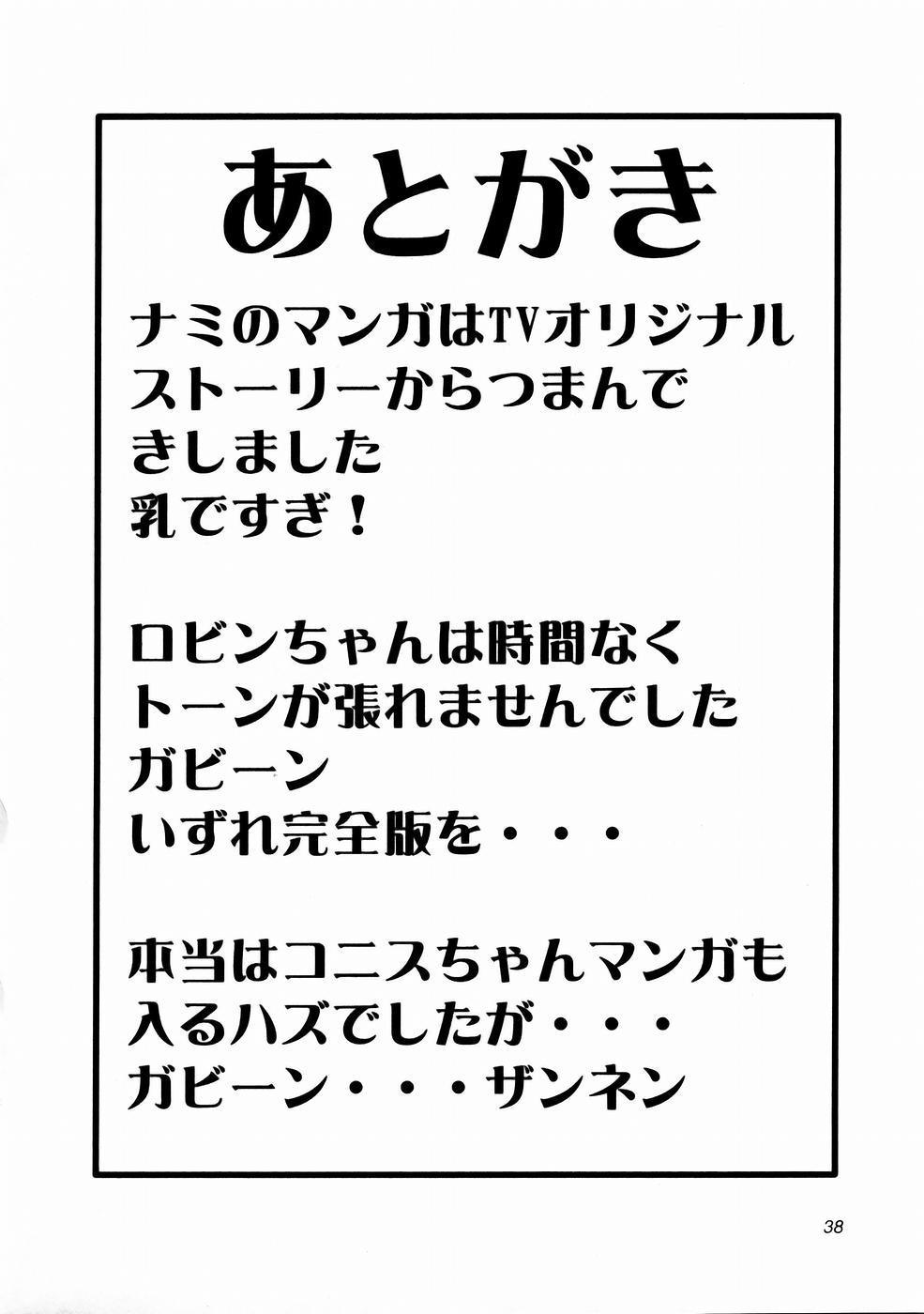 Mikisy Vol. 5 38