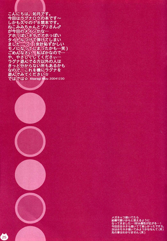 Ichigo Drop 22