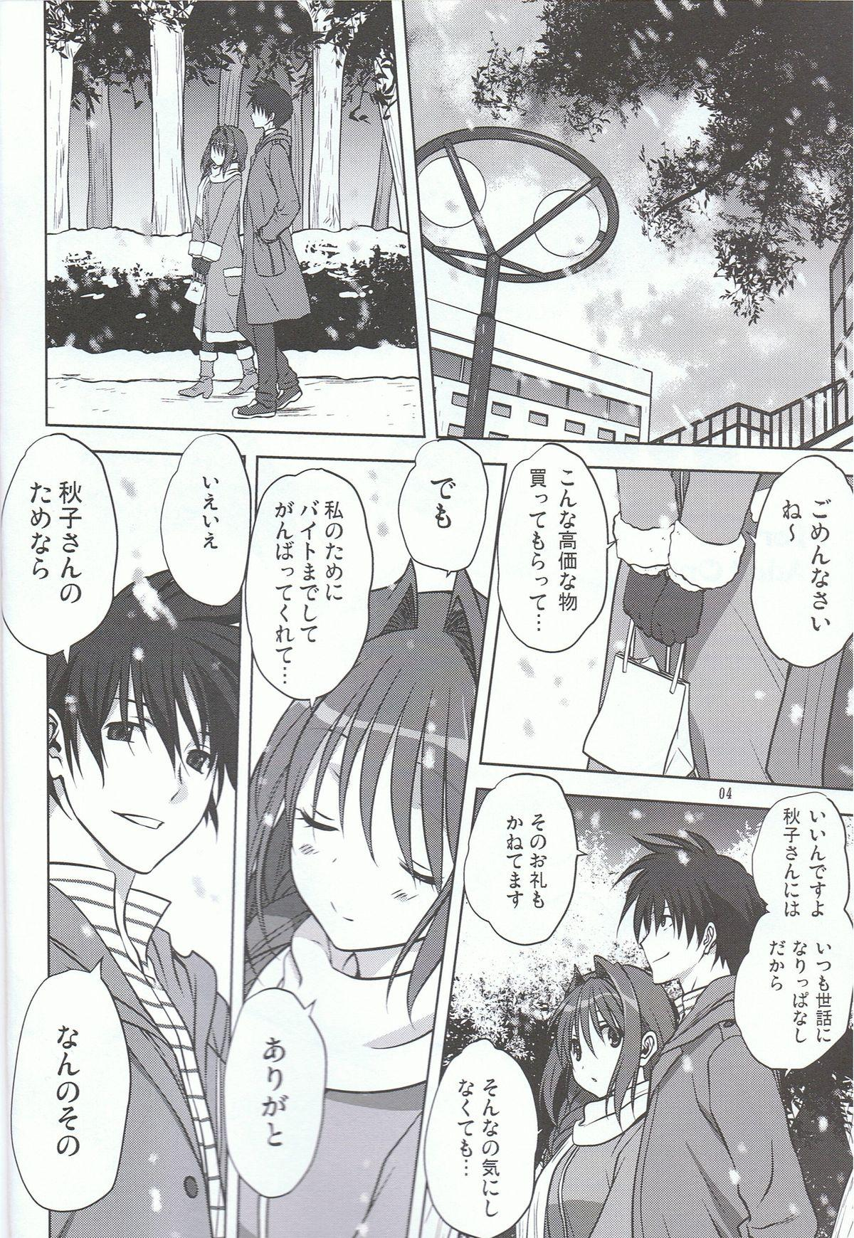 Akiko-san to Issho 13 2