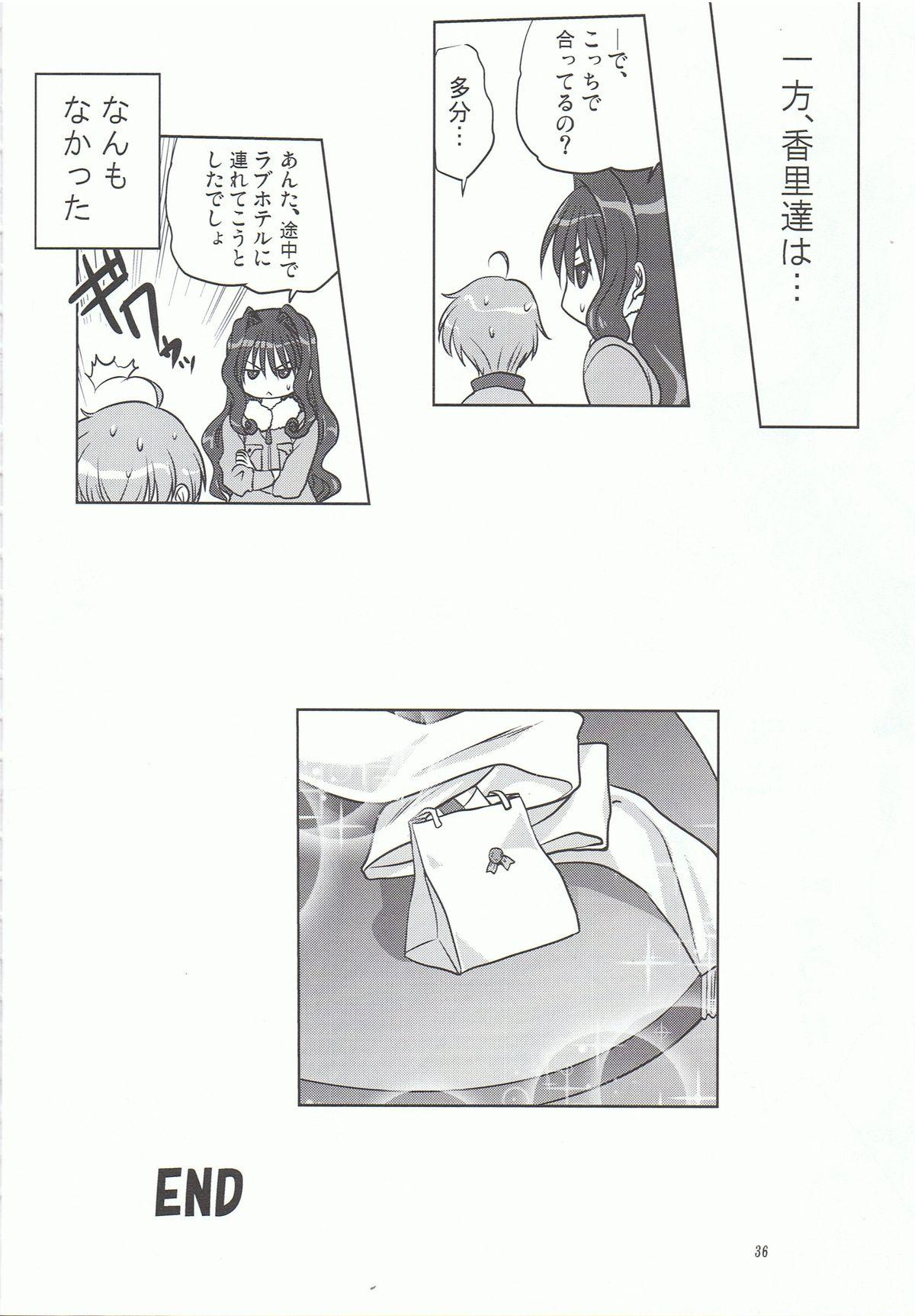 Akiko-san to Issho 13 34