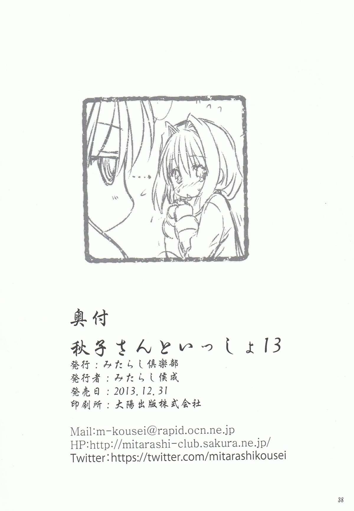 Akiko-san to Issho 13 36
