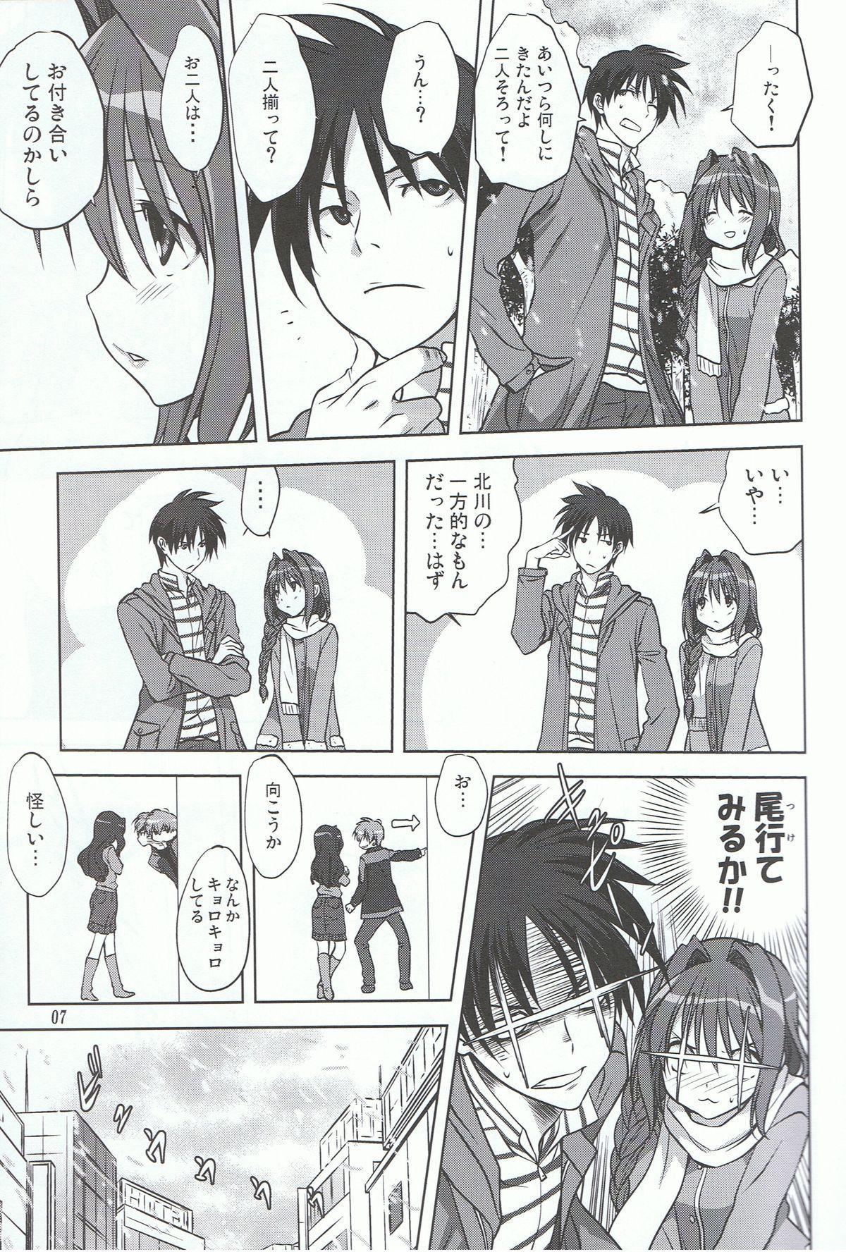 Akiko-san to Issho 13 5