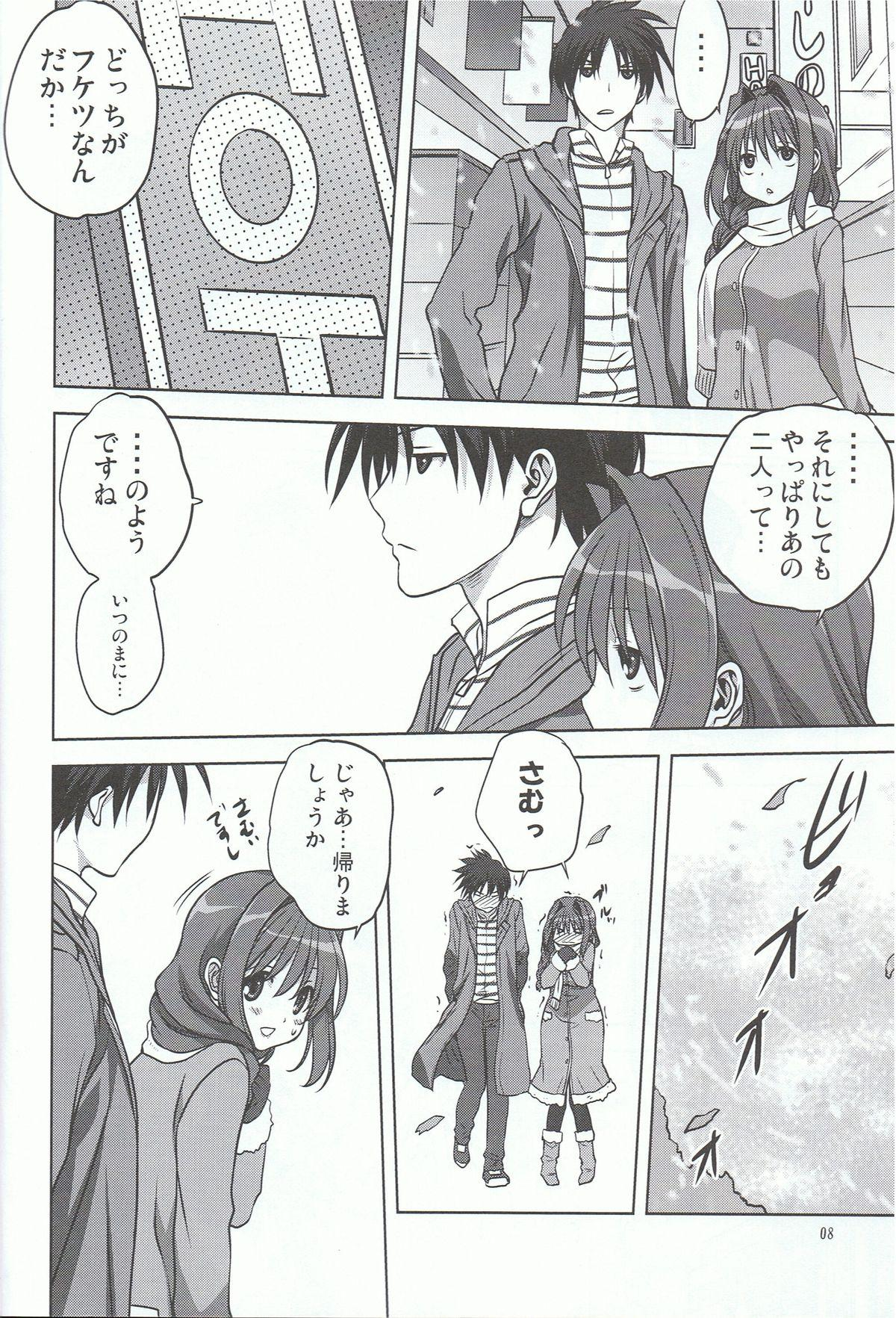 Akiko-san to Issho 13 6