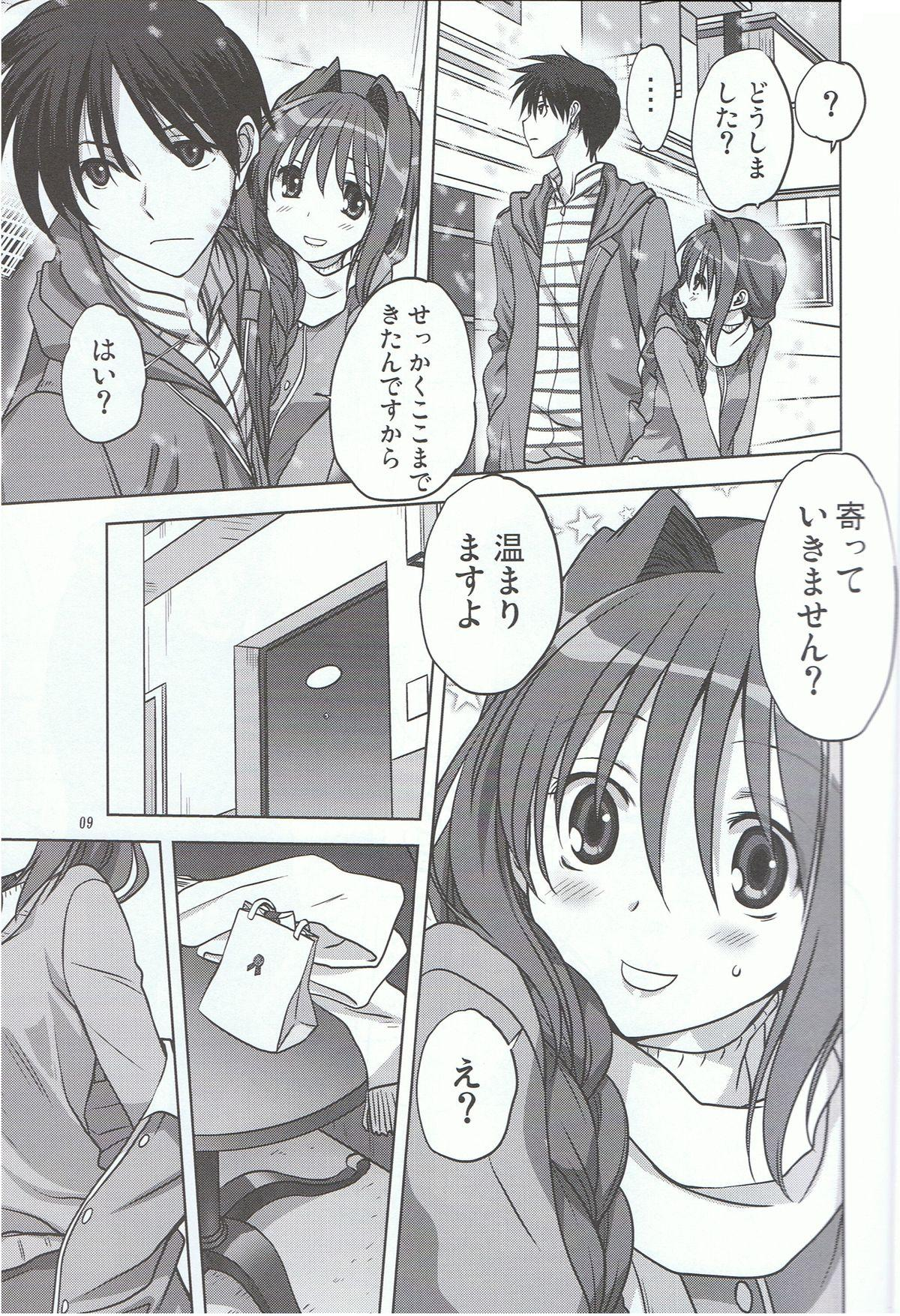 Akiko-san to Issho 13 7