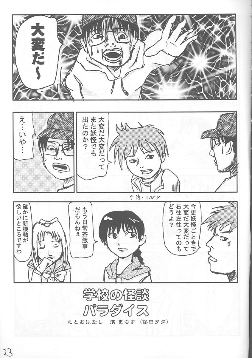 Takehara Style 2 10