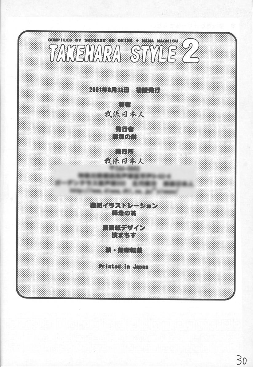 Takehara Style 2 14