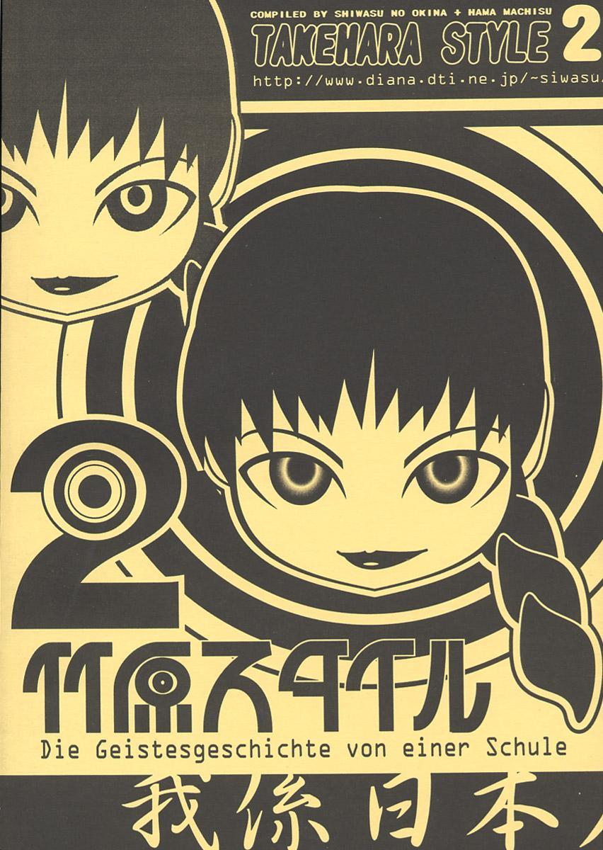 Takehara Style 2 16