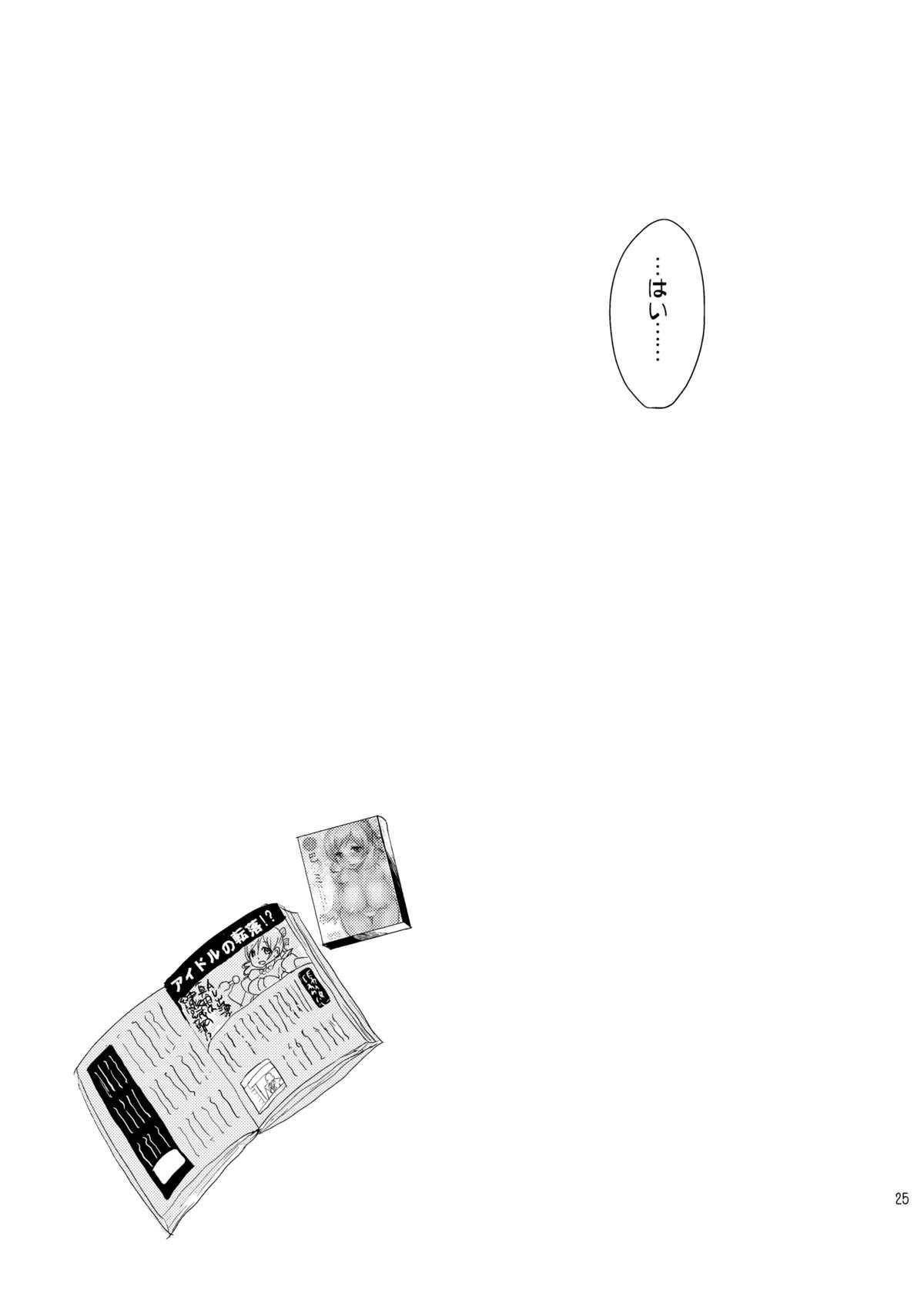 Shojo Idol Kaikin!! Tomoe Mami 23