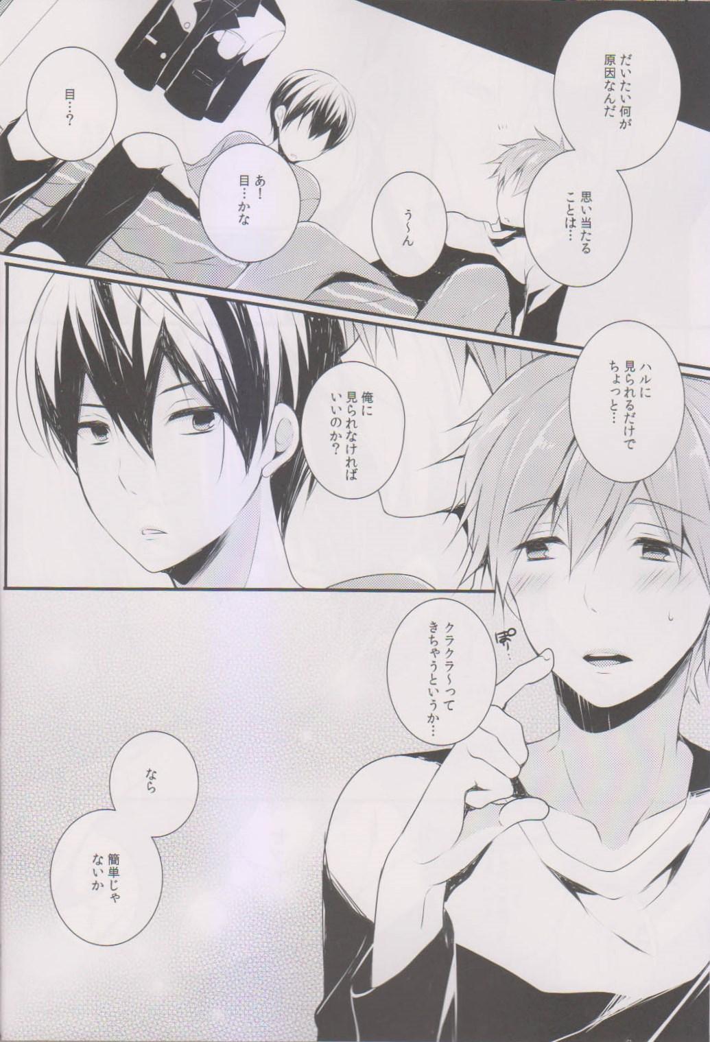 Makoto ni Kiss wo Shitara 9