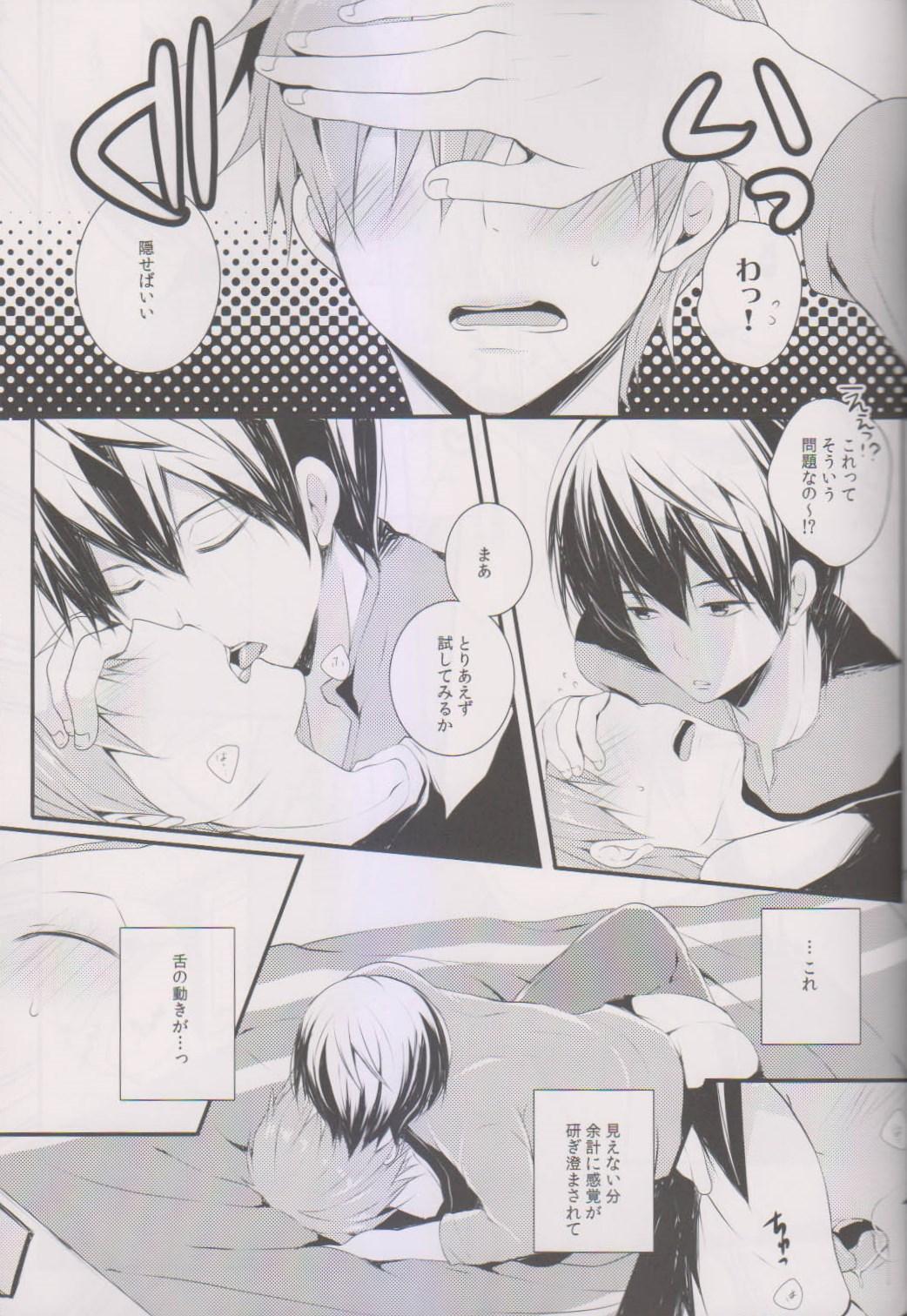 Makoto ni Kiss wo Shitara 10