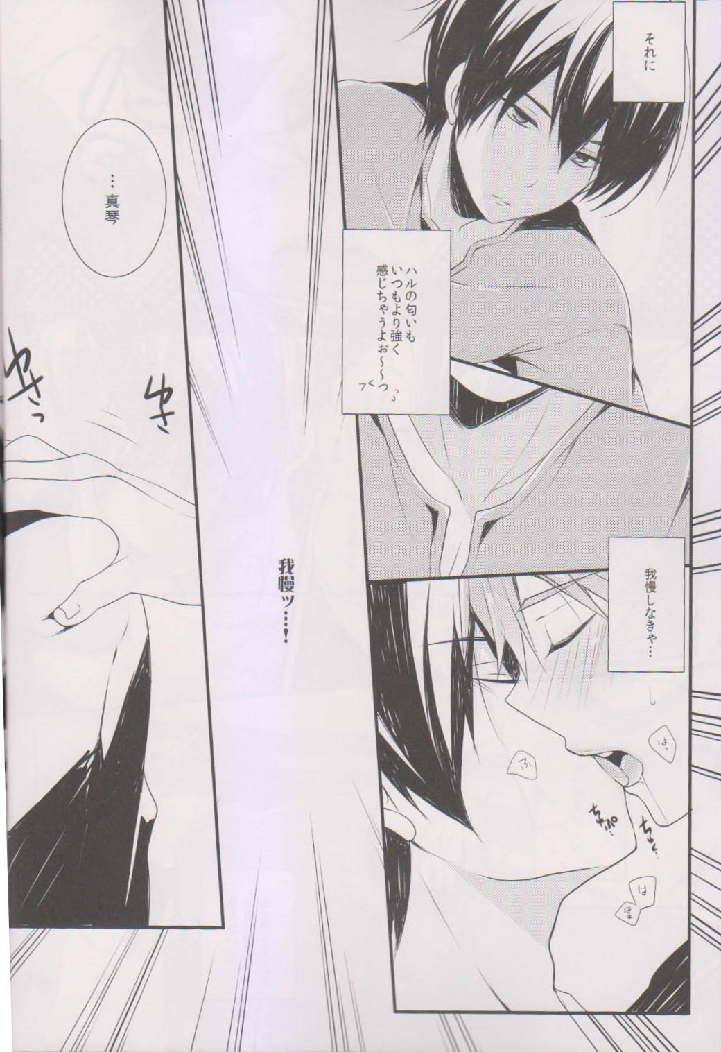 Makoto ni Kiss wo Shitara 11