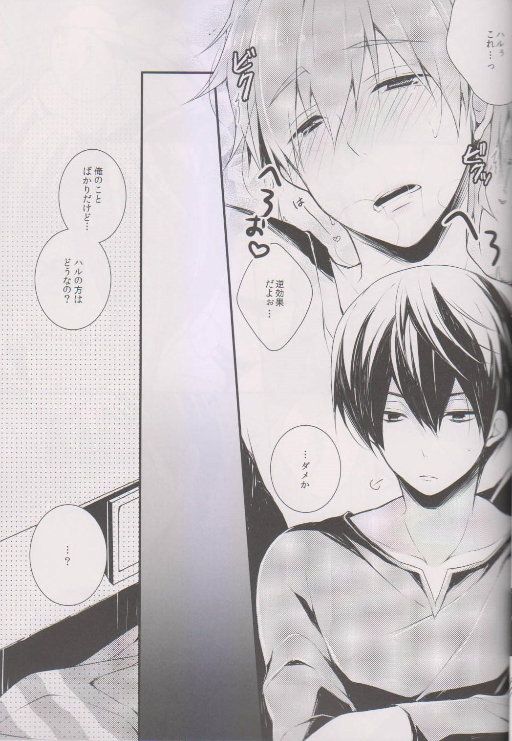 Makoto ni Kiss wo Shitara 12