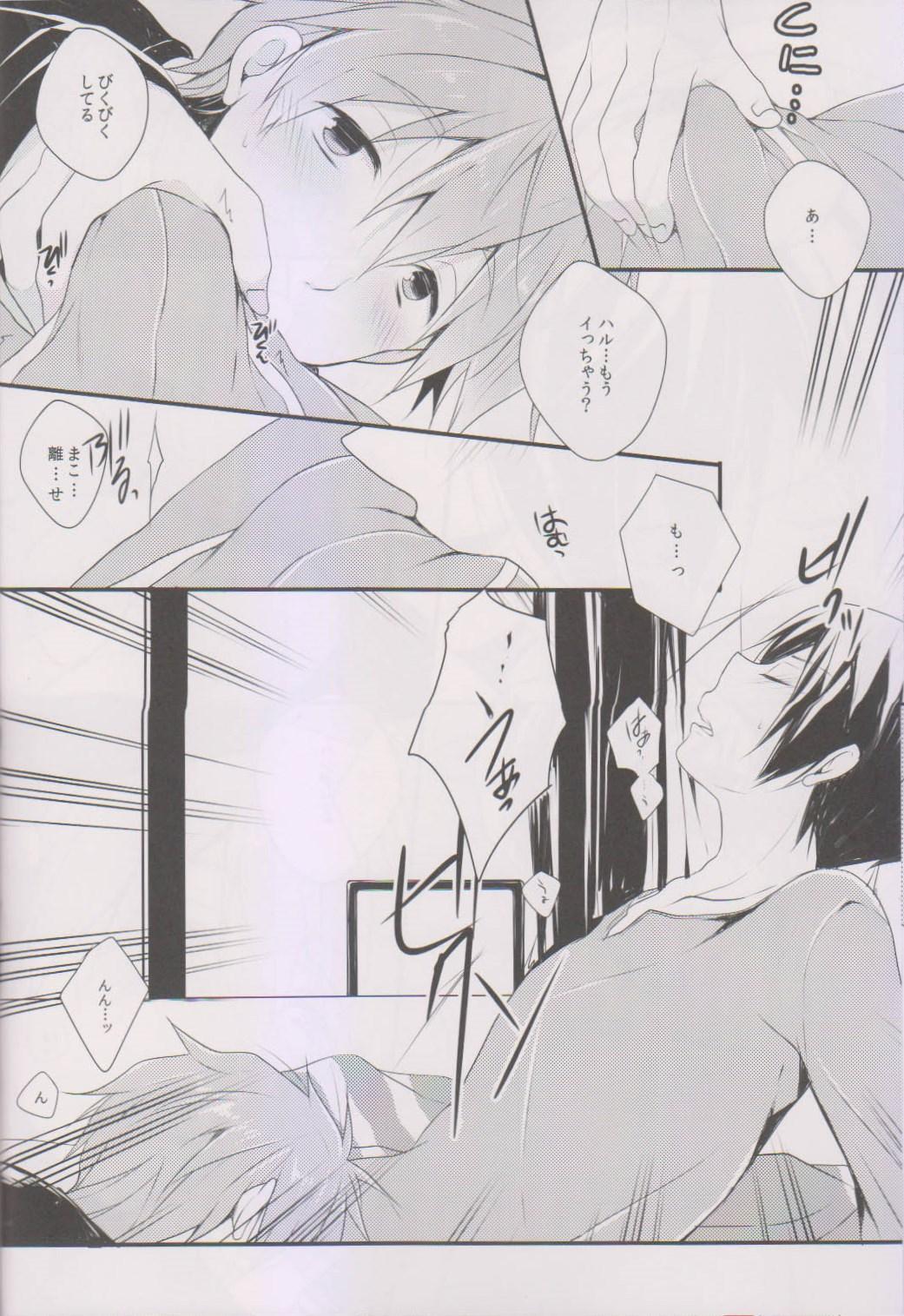 Makoto ni Kiss wo Shitara 15
