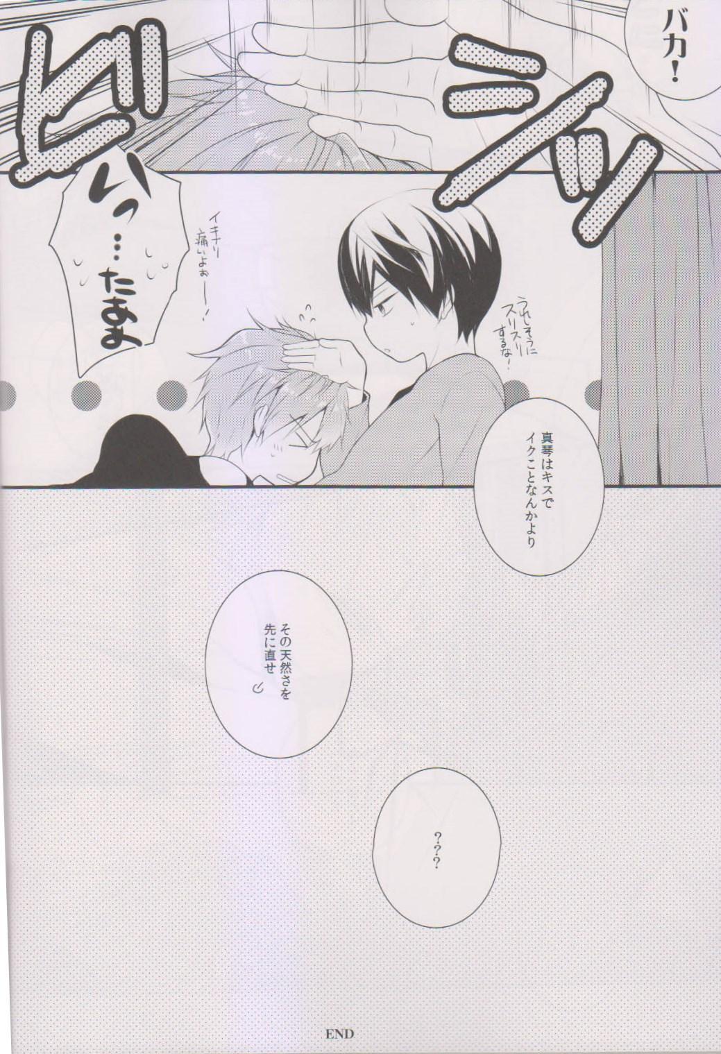 Makoto ni Kiss wo Shitara 17