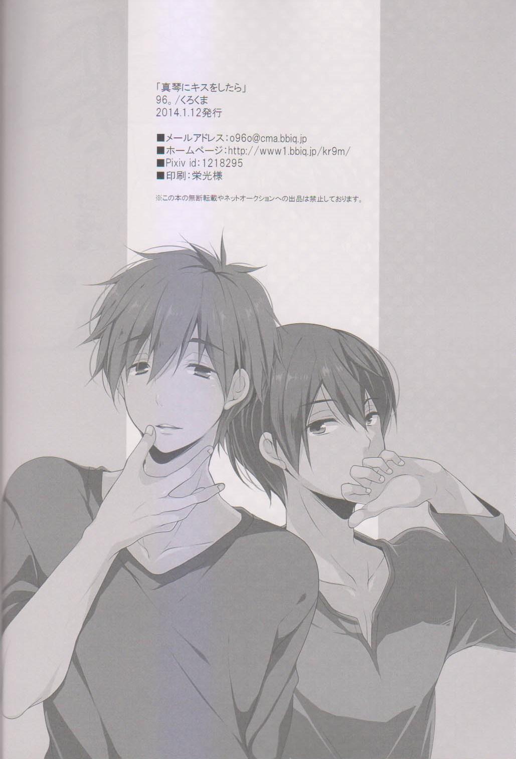 Makoto ni Kiss wo Shitara 19