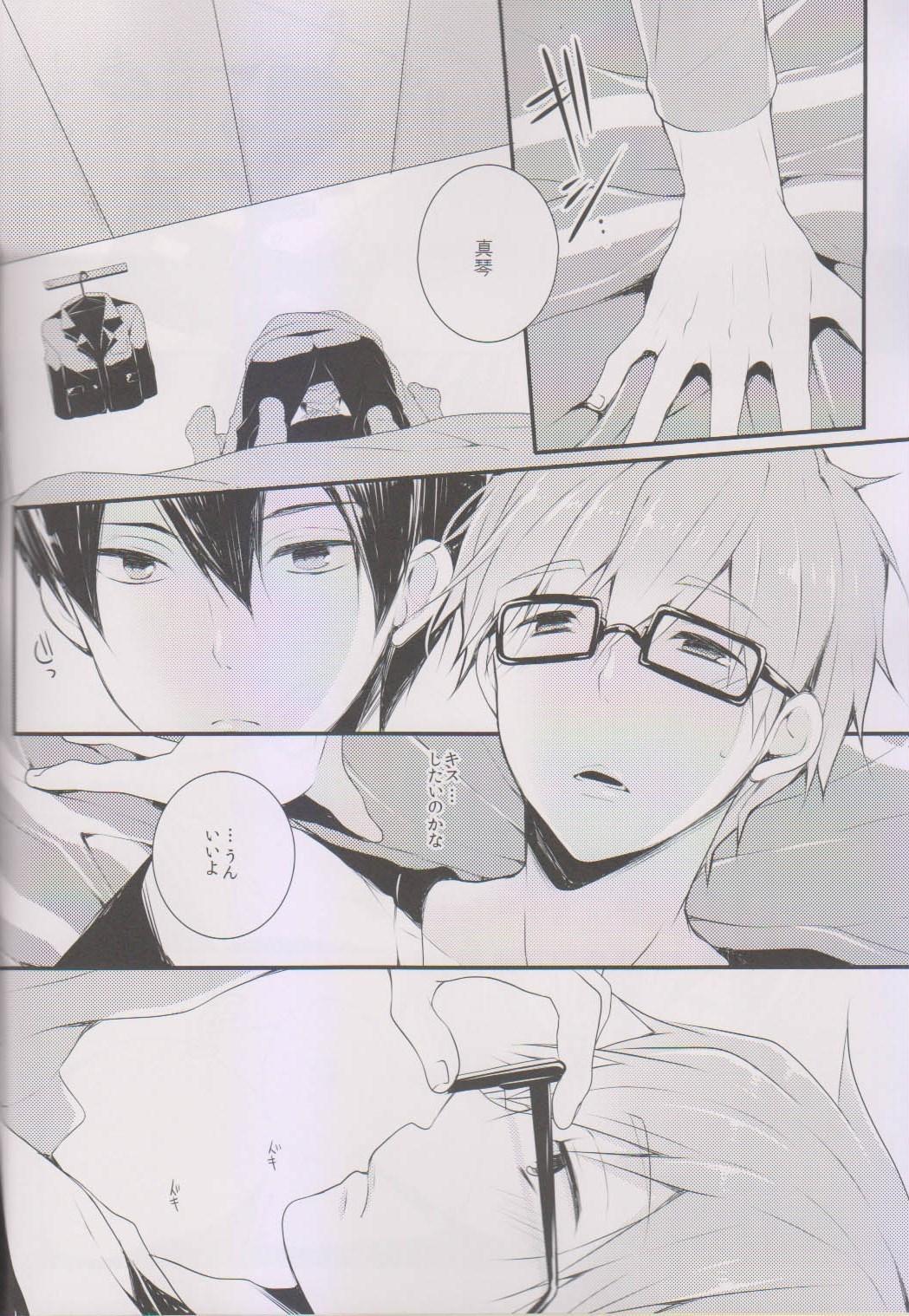 Makoto ni Kiss wo Shitara 3