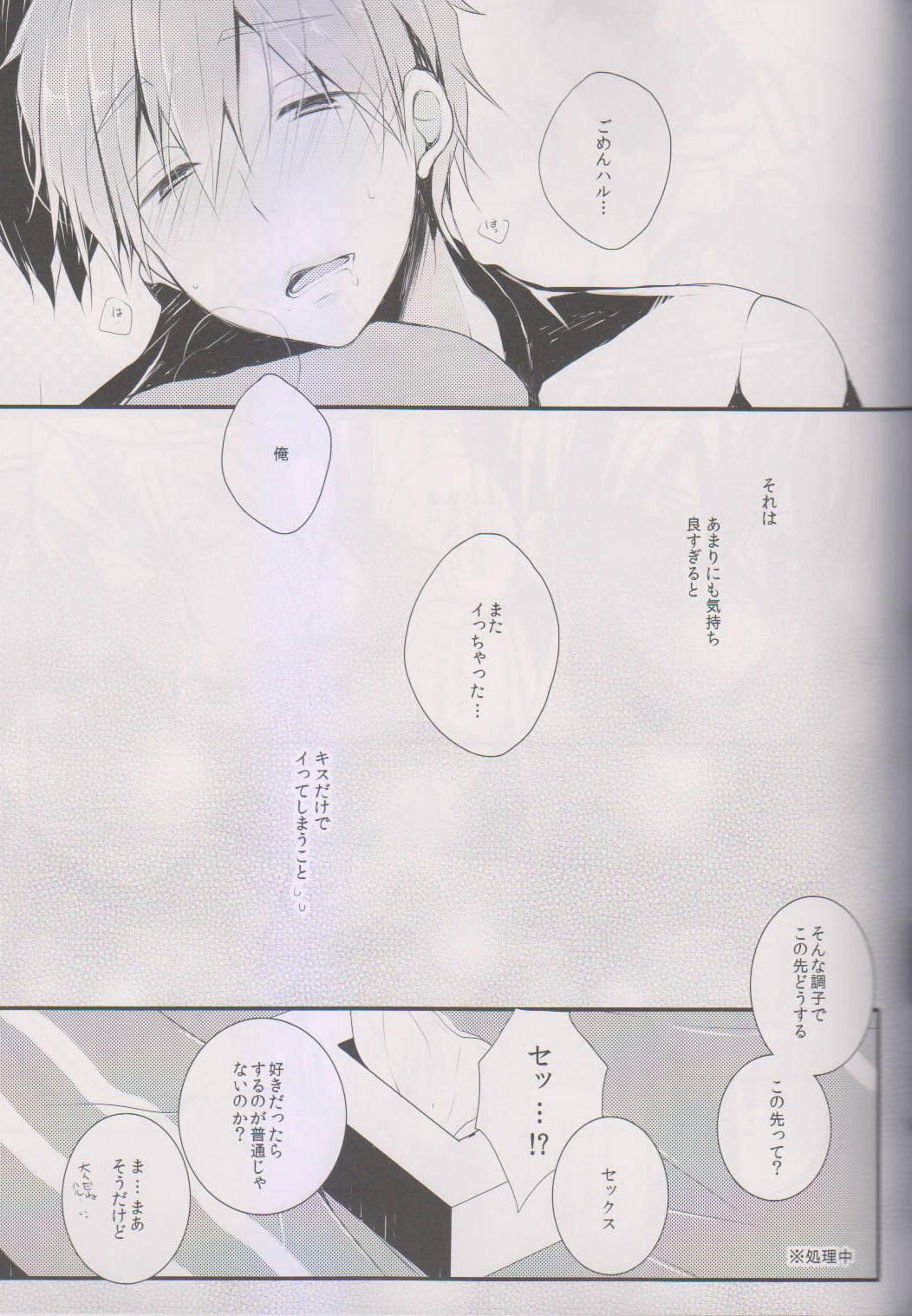 Makoto ni Kiss wo Shitara 8