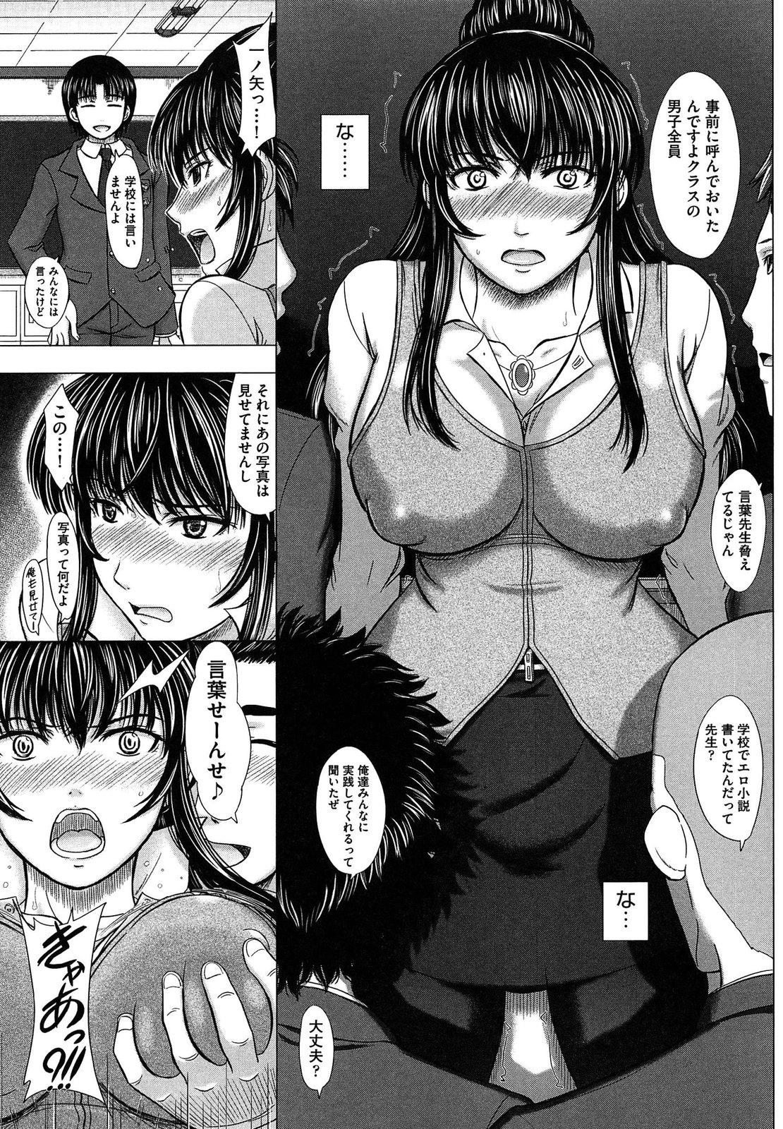 Houkago Kouhai Note   After School Mating Notes 100