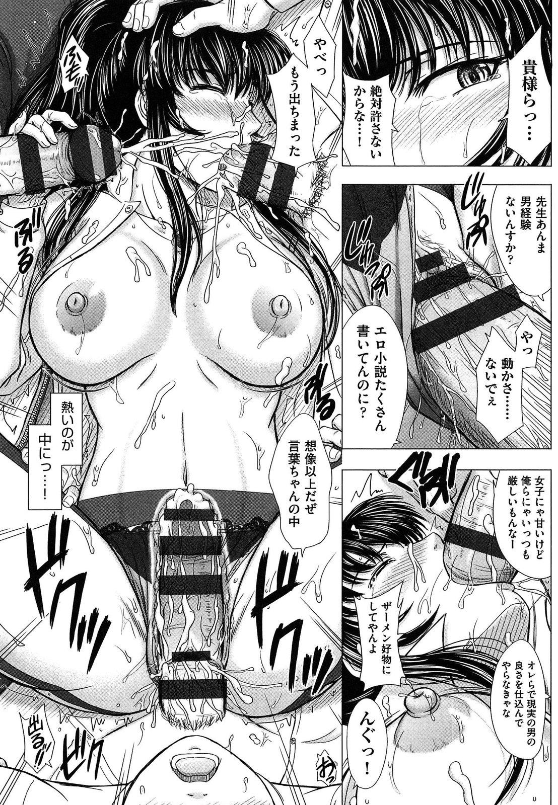 Houkago Kouhai Note   After School Mating Notes 108