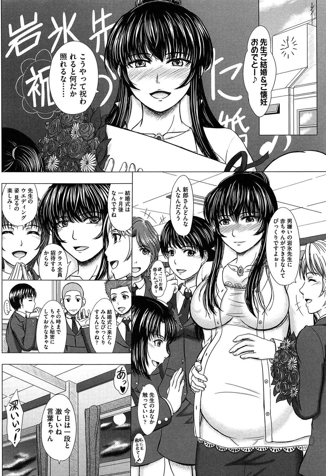 Houkago Kouhai Note   After School Mating Notes 119
