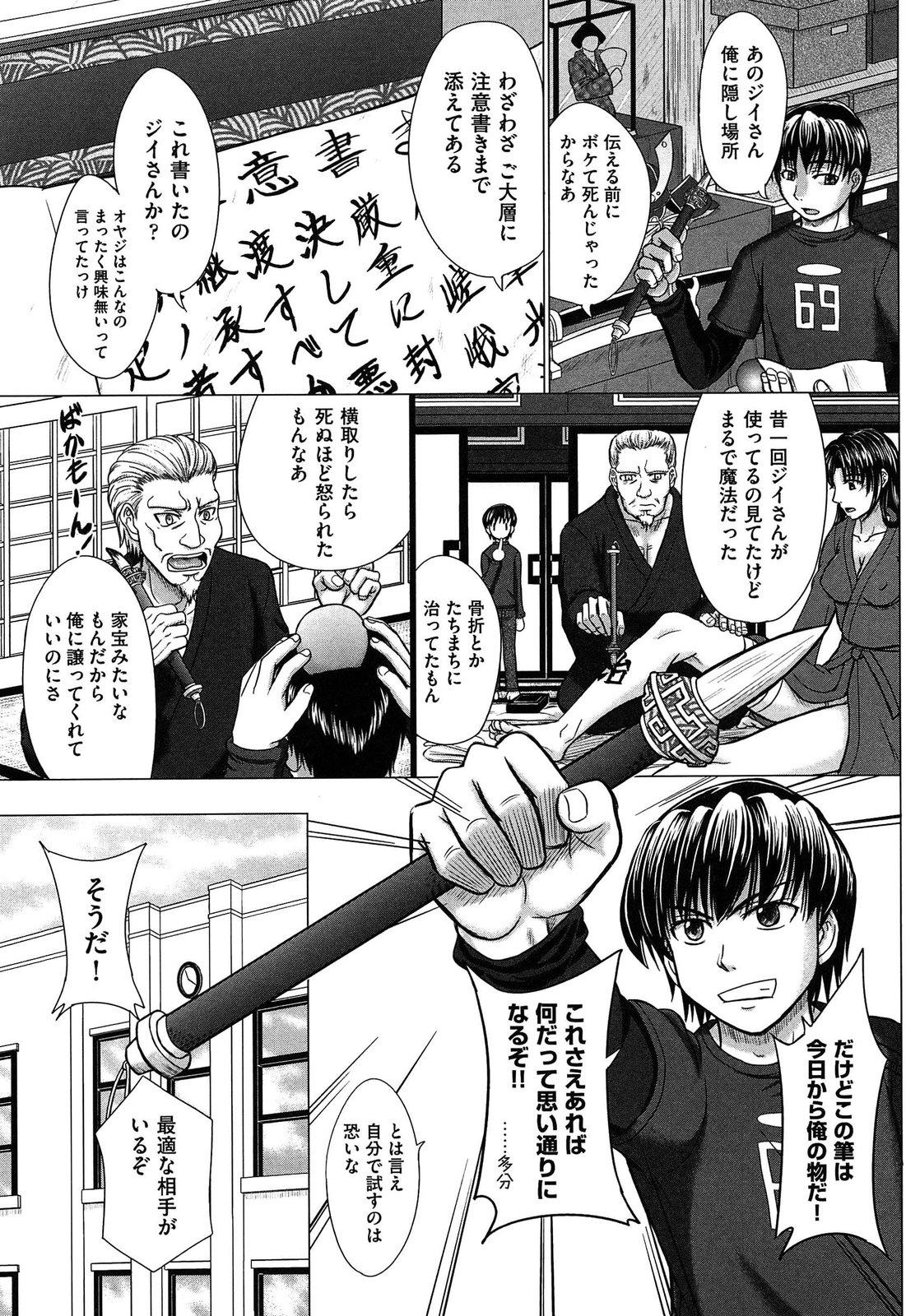 Houkago Kouhai Note   After School Mating Notes 124