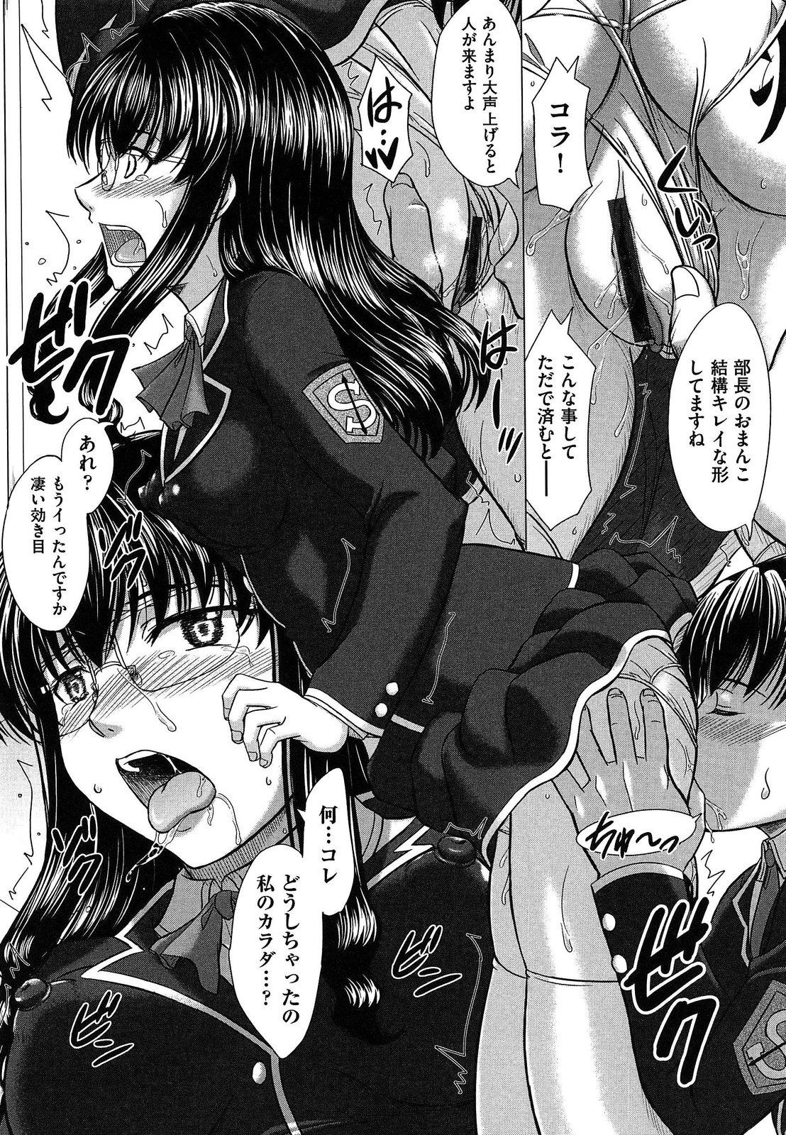 Houkago Kouhai Note   After School Mating Notes 133
