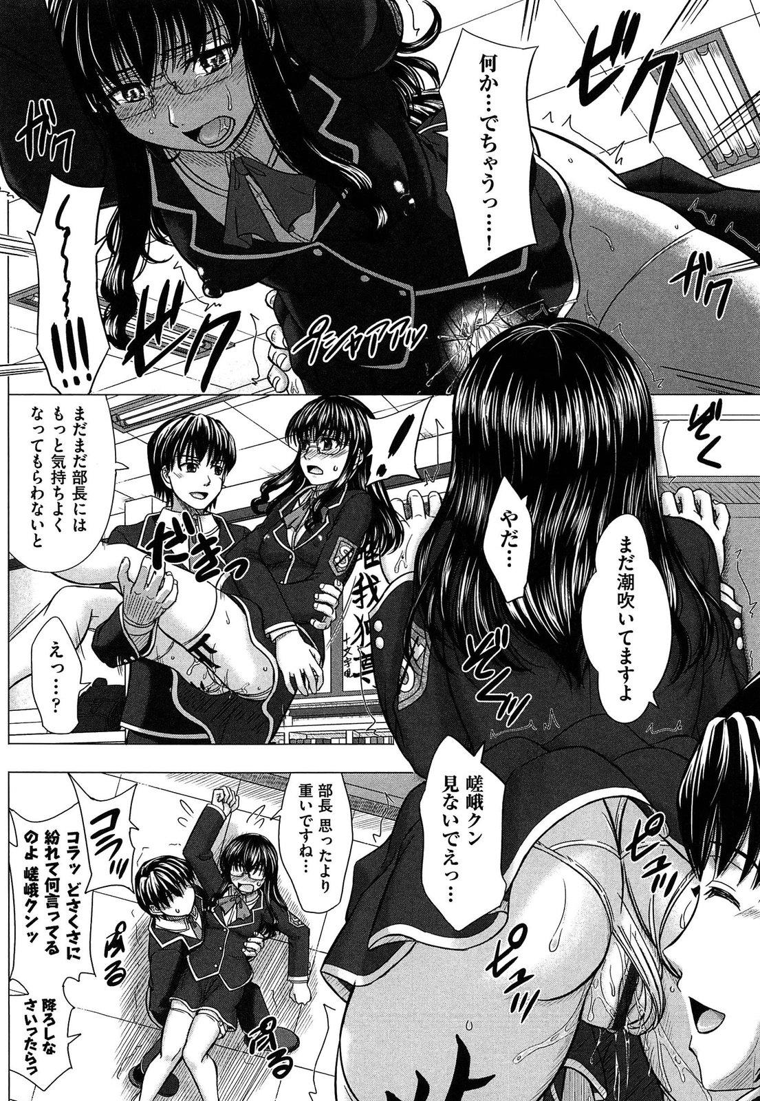 Houkago Kouhai Note   After School Mating Notes 135
