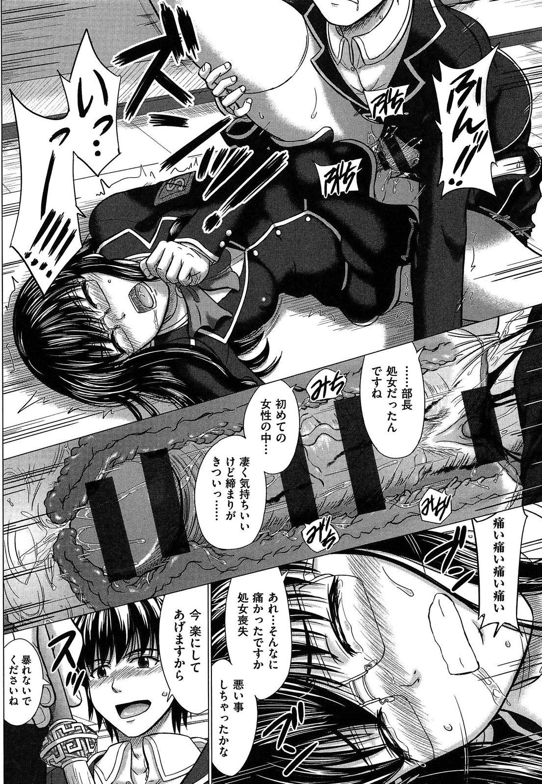 Houkago Kouhai Note   After School Mating Notes 137