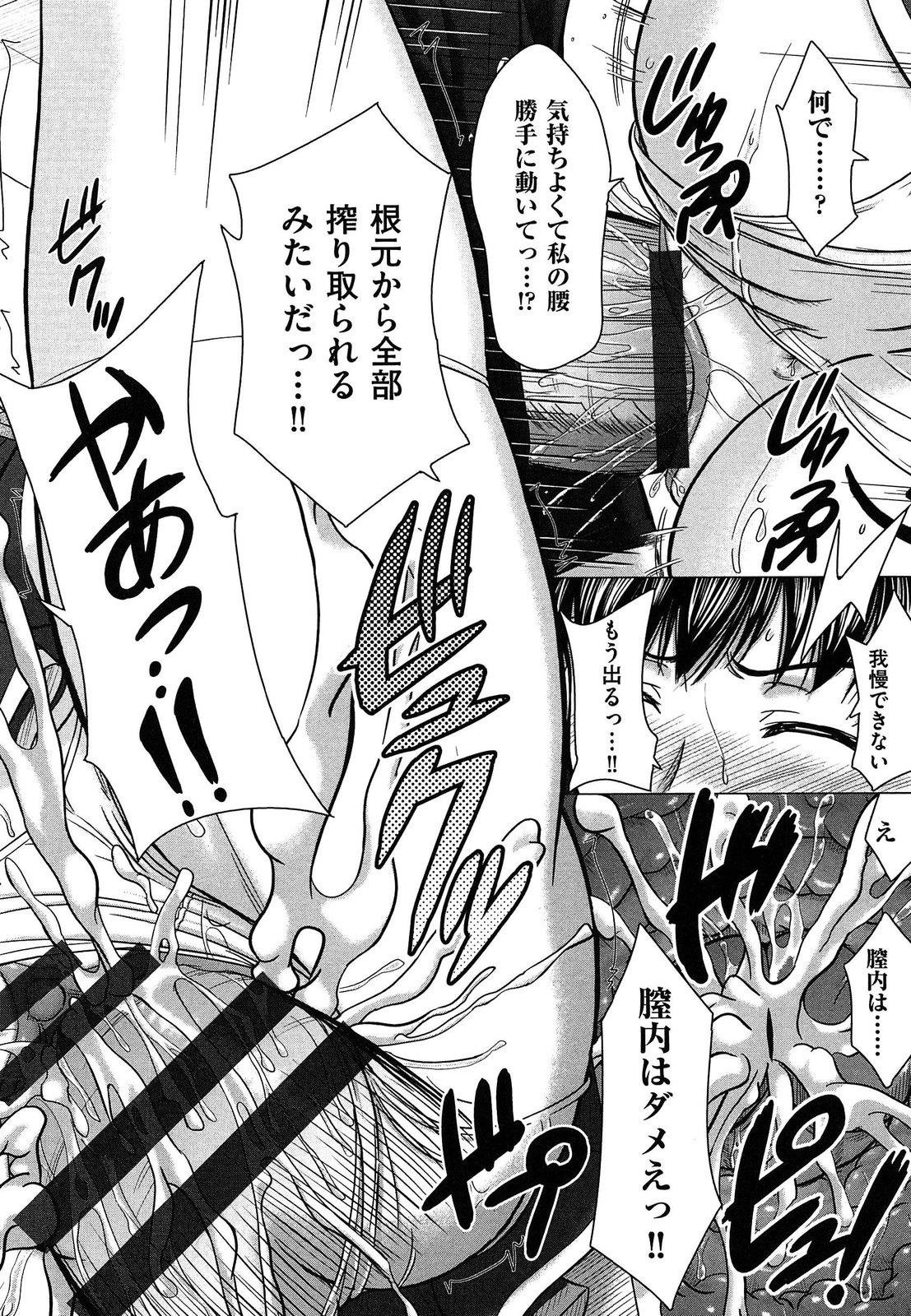 Houkago Kouhai Note   After School Mating Notes 139